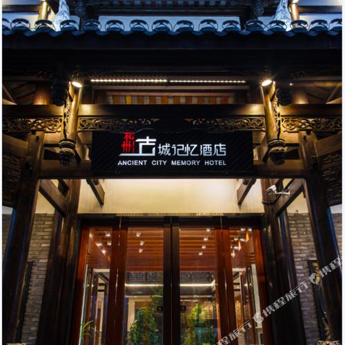 Songzhou Gucheng Jiyi Hotel