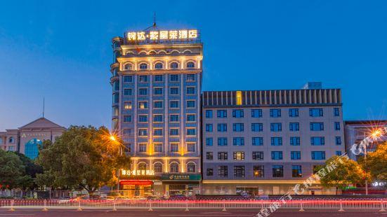 岳陽錦達·紫星萊酒店