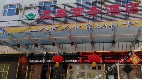 布爾津鑫泰商務酒店