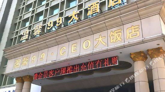 南昌温馨99CEO大飯店