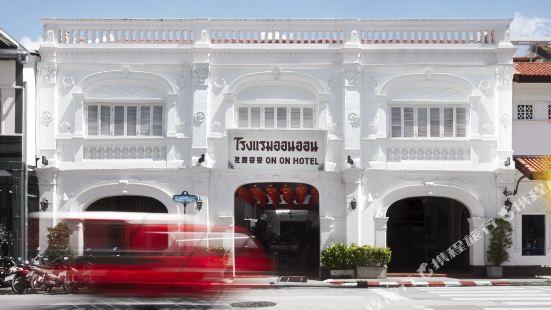 The Memory at on on Hotel Phuket