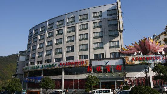 桐廬新悦賓館