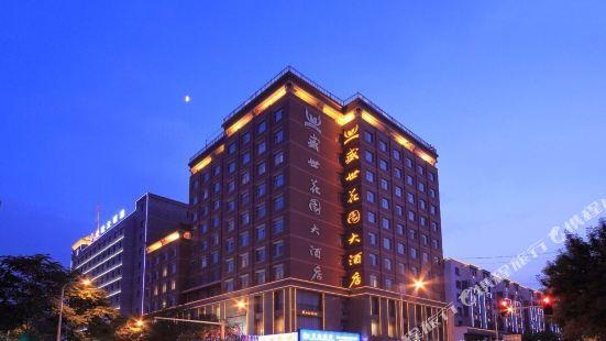 銀川盛世花園大酒店