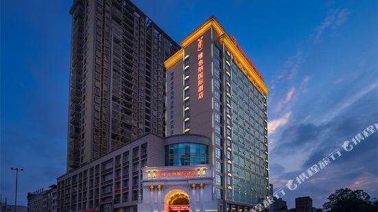 維也納國際酒店(欽州灣廣場農墾店)