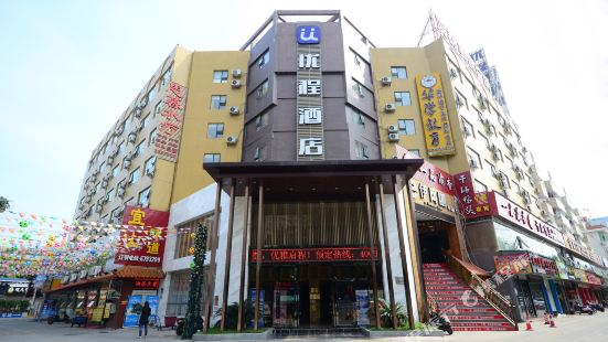 Utrip Hotel (Nanning Guangxi University Finance and Economics Institute)