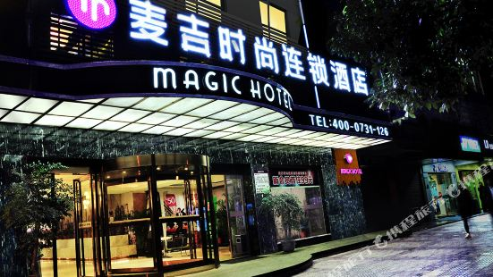Maiji Fashion Hotel (West Gate of Changsha Martyrs Park, Hunan Provincial Museum)