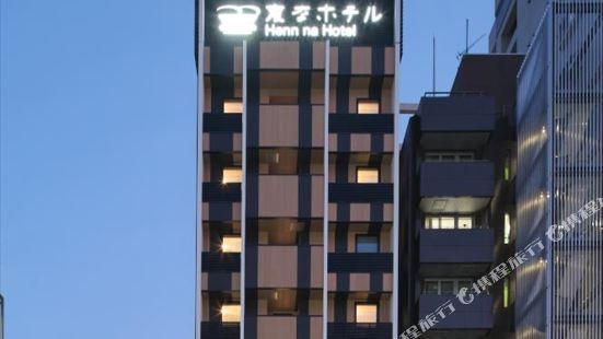 海茵娜酒店福岡博多
