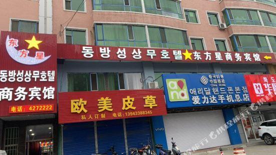 和龍東方星商務賓館