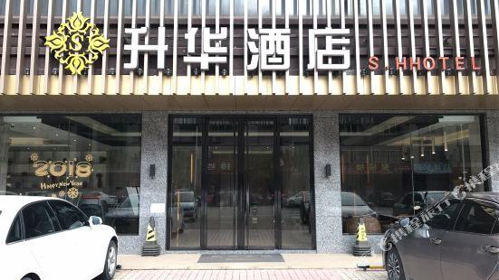 陽春昇華大酒店