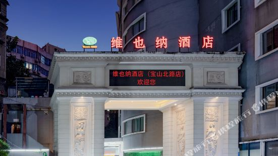 維也納酒店(貴陽寶山北路店)