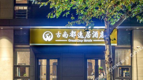 古南都逸居酒店(南京新城市廣場龍江地鐵站店)