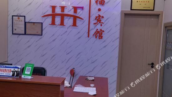 信陽宏福賓館