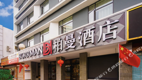 Borrman Hotel (Kunming Railway Station)