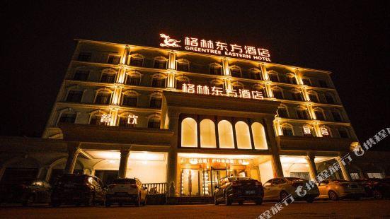 格林東方酒店(泰興吾悦廣場濟川北路店)