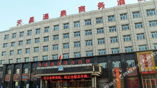 林甸天星温泉商務酒店