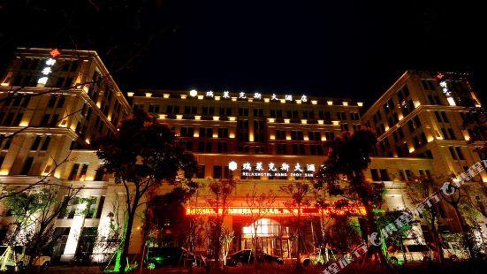 杭州石塘瑞萊克斯大酒店