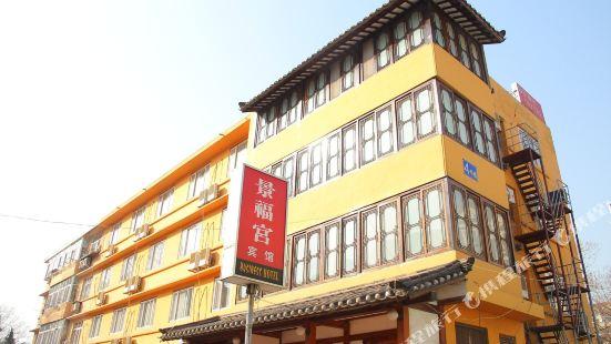 Qingdao Jingfugong Hotel