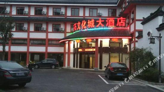 松陽玉石文化城大酒店