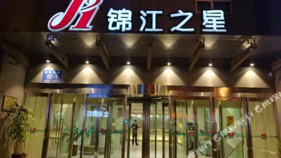 Jinjiang Inn (Jinan Jiefang East Road)