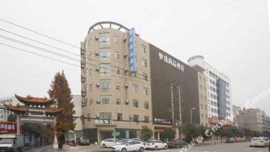 孝感夢珠尚品酒店