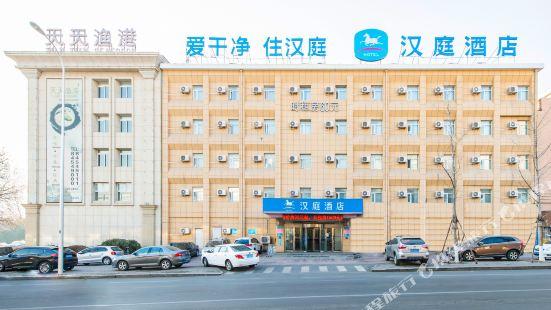 漢庭酒店(大連奧林匹克廣場店)