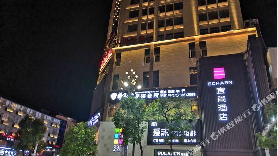 宜尚酒店(常德桃源步行街金源大廈店)