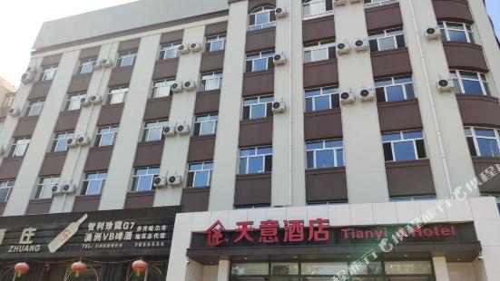齊齊哈爾天意酒店