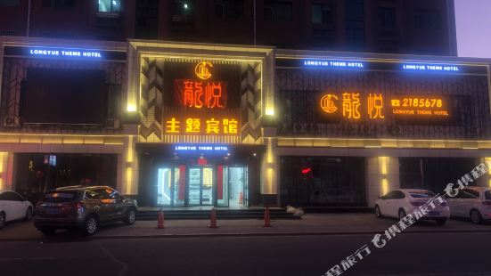 雞西龍悦主題賓館