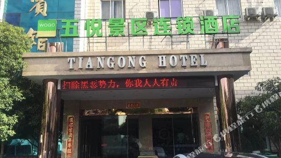 五悦景區連鎖酒店(杭州大明山景區店)