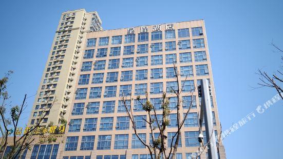 星程酒店(寧波聯豐工商學院店)