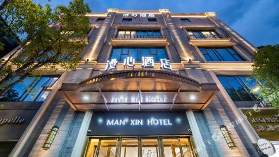 漫心福州三坊七巷酒店