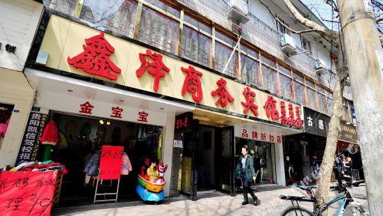 貴陽鑫澤商務賓館