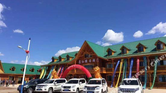 額爾古納恩和假日酒店
