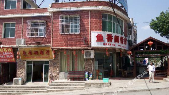 陽新仙島湖魚香閣酒店