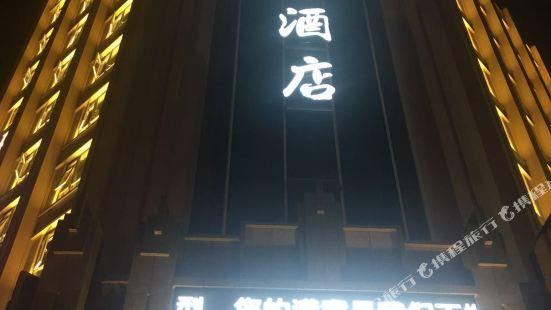 大悟明門國際酒店