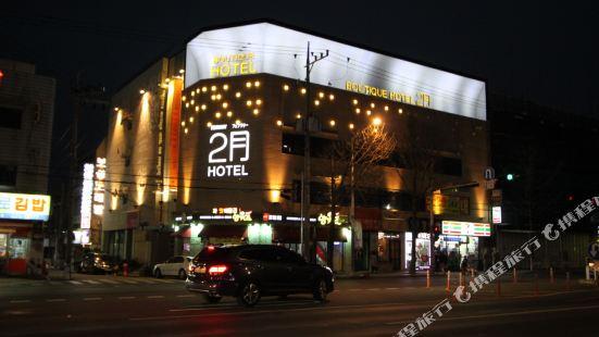 前山二月酒店