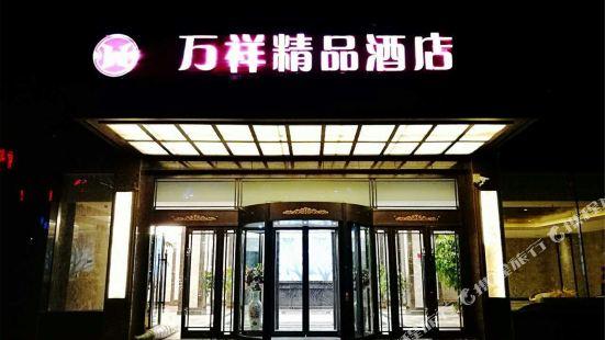 西寧萬祥精品酒店