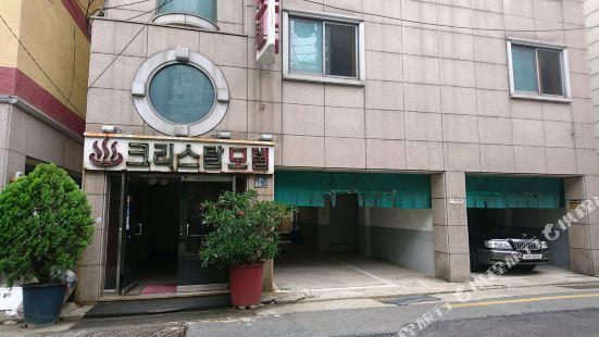 釜山水晶汽車旅館