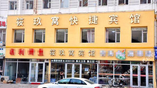 長春筱玖窩快捷賓館