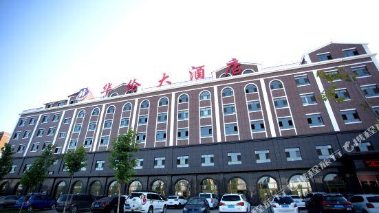 華倫大酒店(伊寧開發區店)