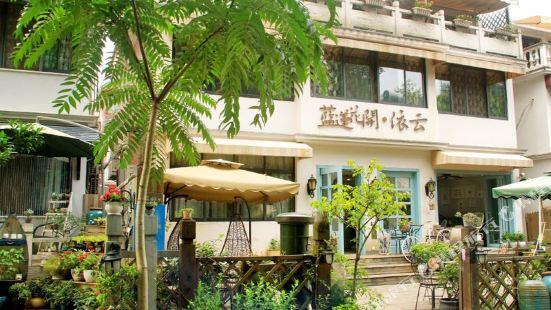 杭州藍蓮花開·依雲主題客棧
