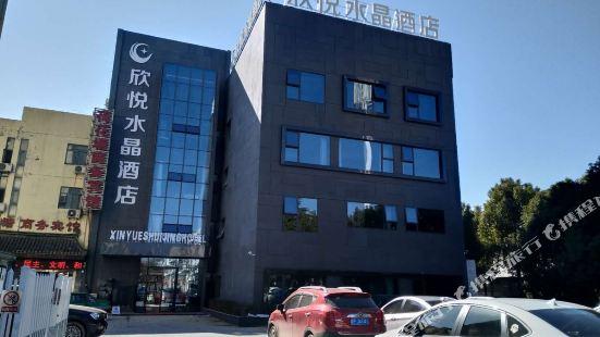 涇縣欣悦水晶酒店