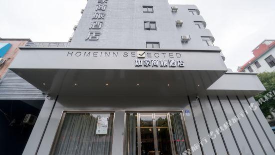 홈 인 셀렉티드 상하이 홍차오 구베이지점