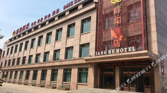 伊春祥和酒店