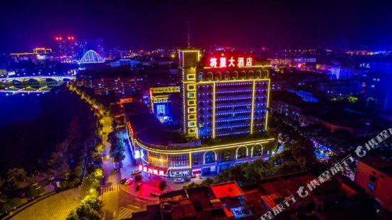 平江將星大酒店