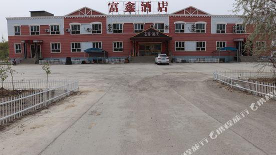 富藴恰庫爾圖富鑫酒店