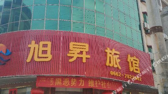 陽春旭昇旅業