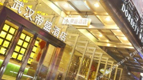 武漢帝盛酒店
