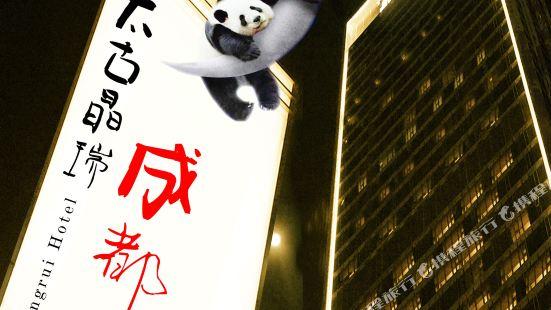 太古晶瑞酒店公寓(成都春熙路太古裏店)