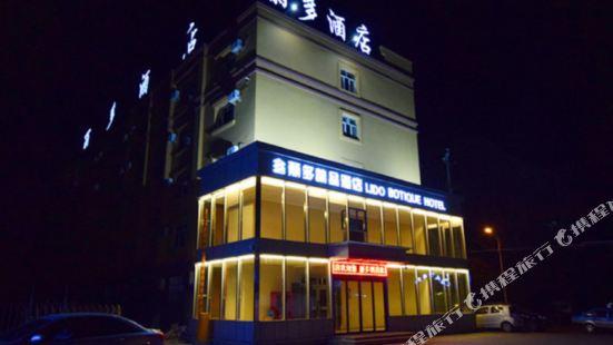 伊寧麗多酒店